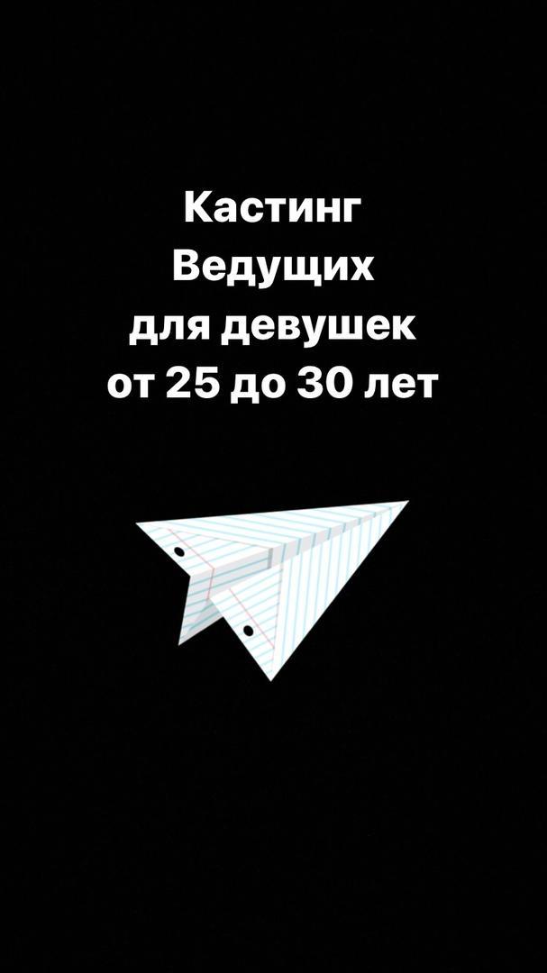 "Кастинг ведущих на проект на канале ""Че"""