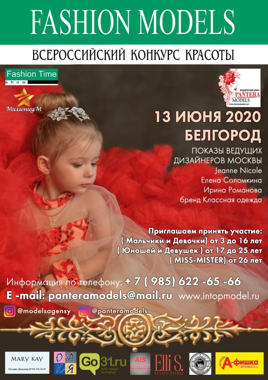 FASHION MODELS-2020  КОНКУРС КРАСОТЫ  13 июня 2020 года г. Белгород