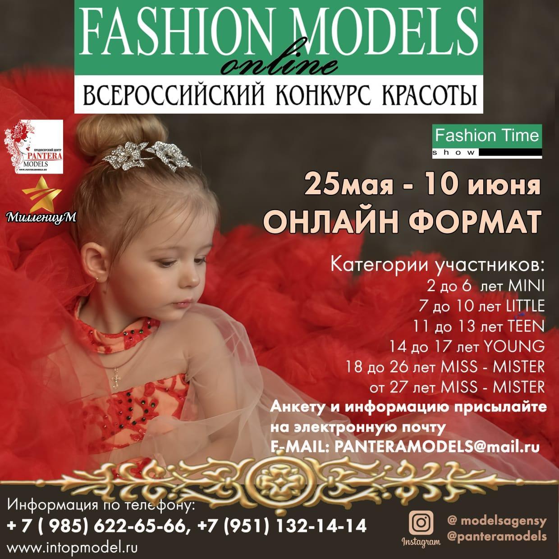 FASHION MODELS-2020  КОНКУРС КРАСОТЫ ONLINE