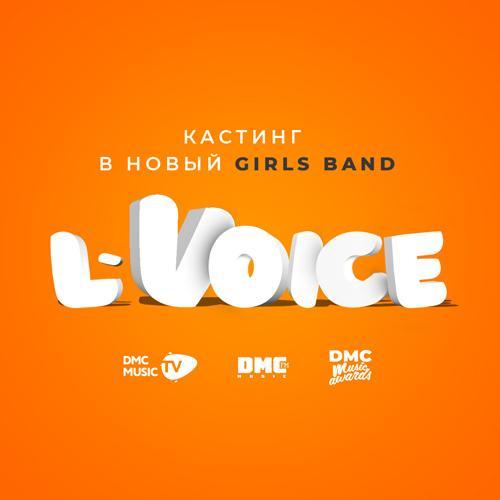 Кастинг в новый Girls Band