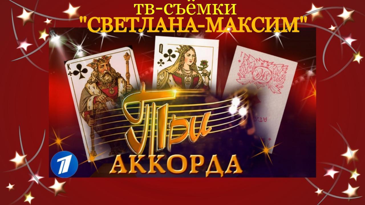 """30 июня музыкальное шоу """"ТРИ АККОРДА""""."""
