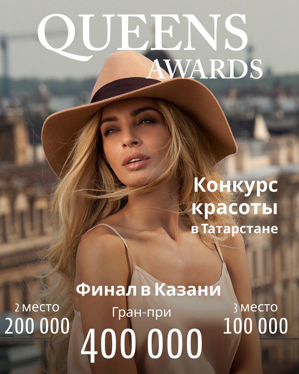 ДЕВУШКИ ДЛЯ КОНКУРСА КРАСОТЫ В КАЗАНИ!