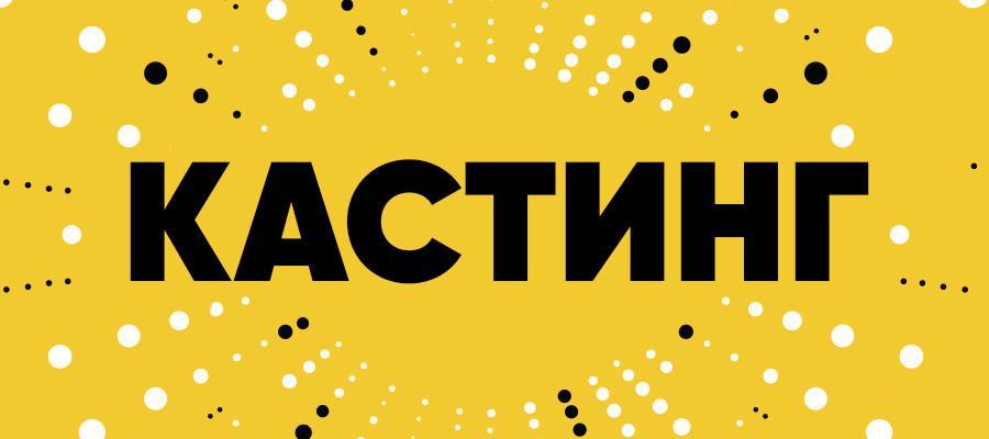 !Москва! Для съёмки рекламного ролика (площадка размещения роликов - социальные сети) нужны актеры с опытом работы