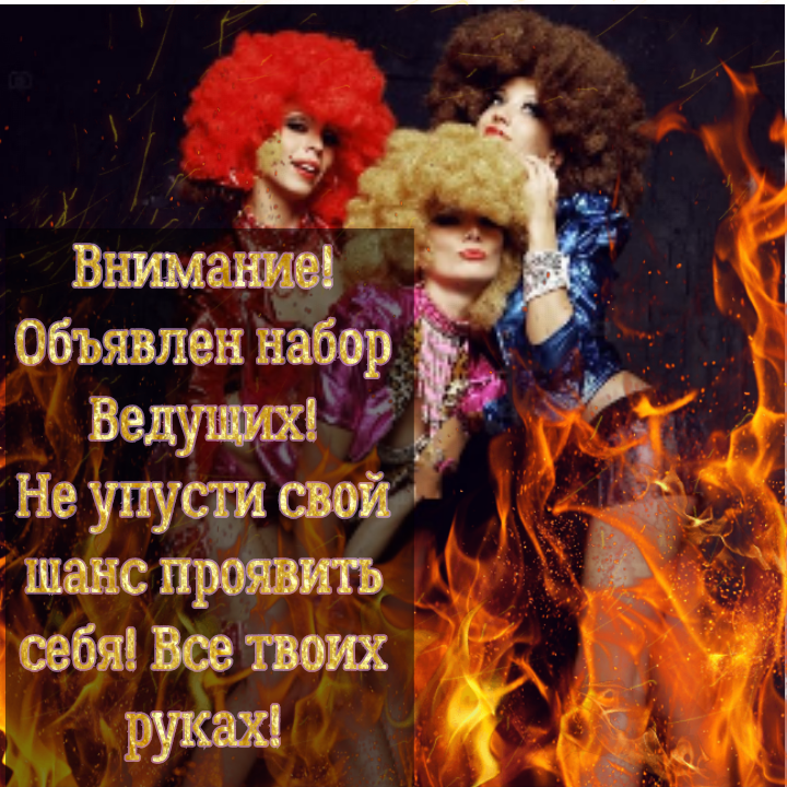 Набор Ведущих!
