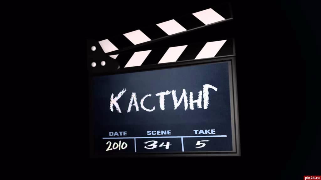 !Москва!  Для съёмки рекламного ролика (площадка размещения роликов - социальные сети) нужны актеры с опытом работы: