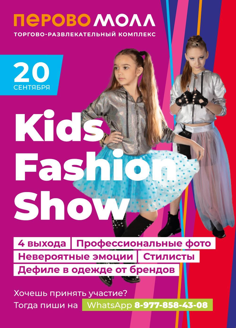 модный показ KIDS FASHION SHOW дети 3-18 лет