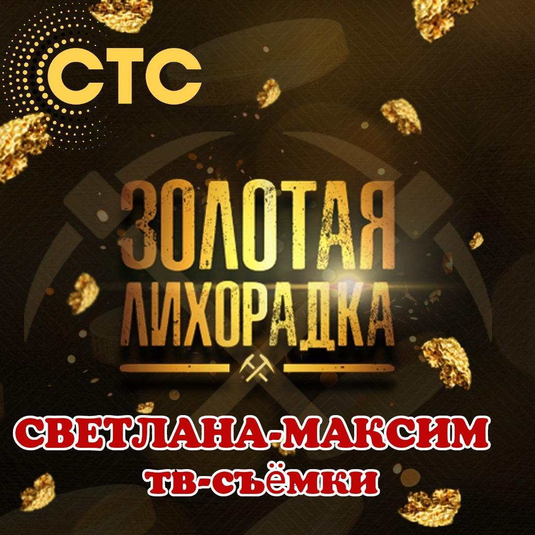 """20 сентября новое шоу """"ЗОЛОТАЯ ЛИХОРАДКА""""."""