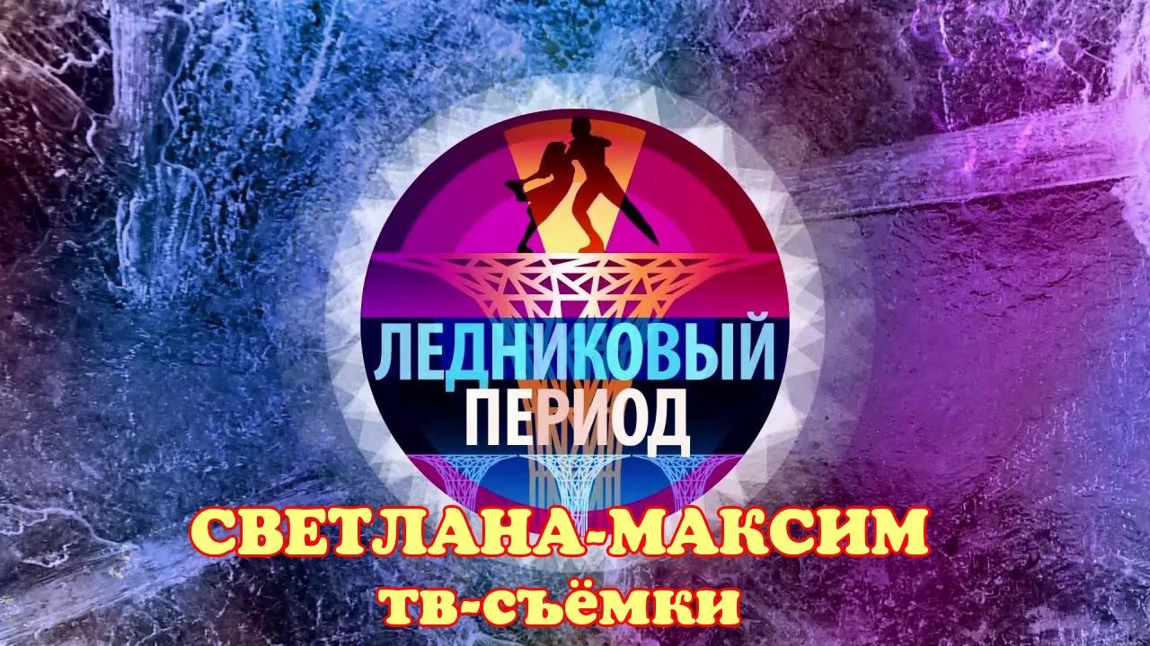"""29 сентября танцевально-развлекательное шоу """"Ледниковый период""""."""