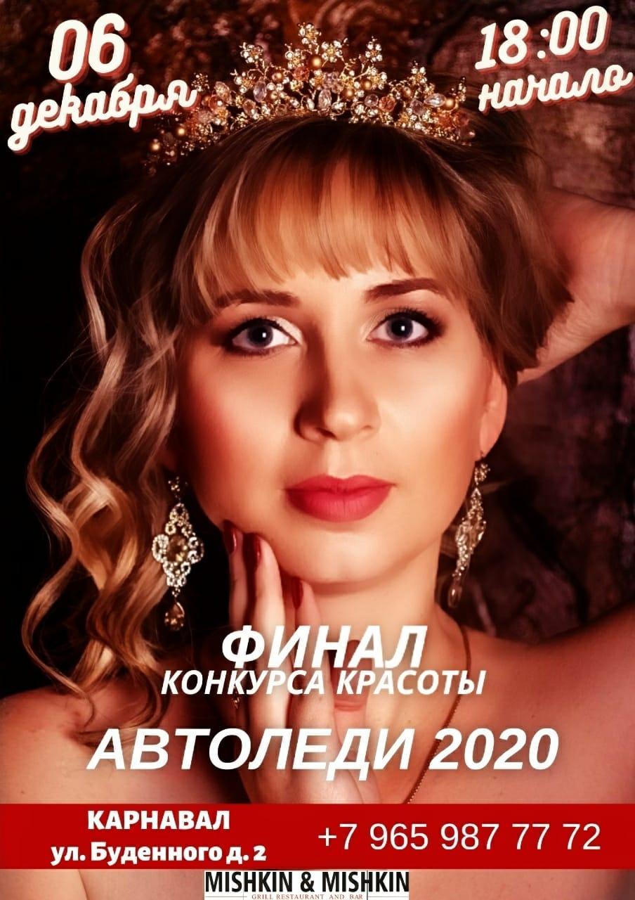 АвтоЛеди 2020