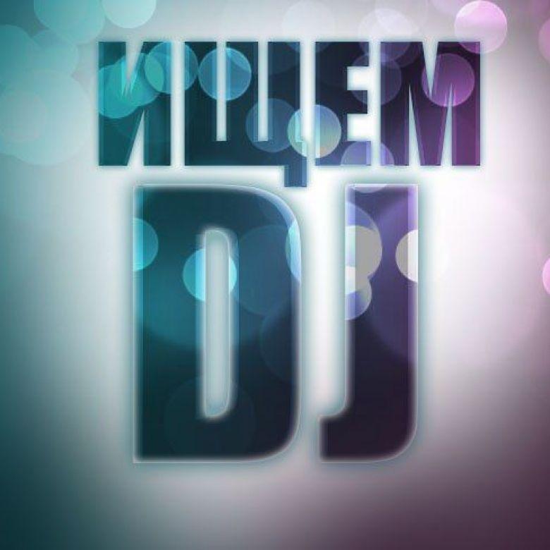 Элитный ночной клуб Goldengirls в поисках Диджея MC (DJ MC)