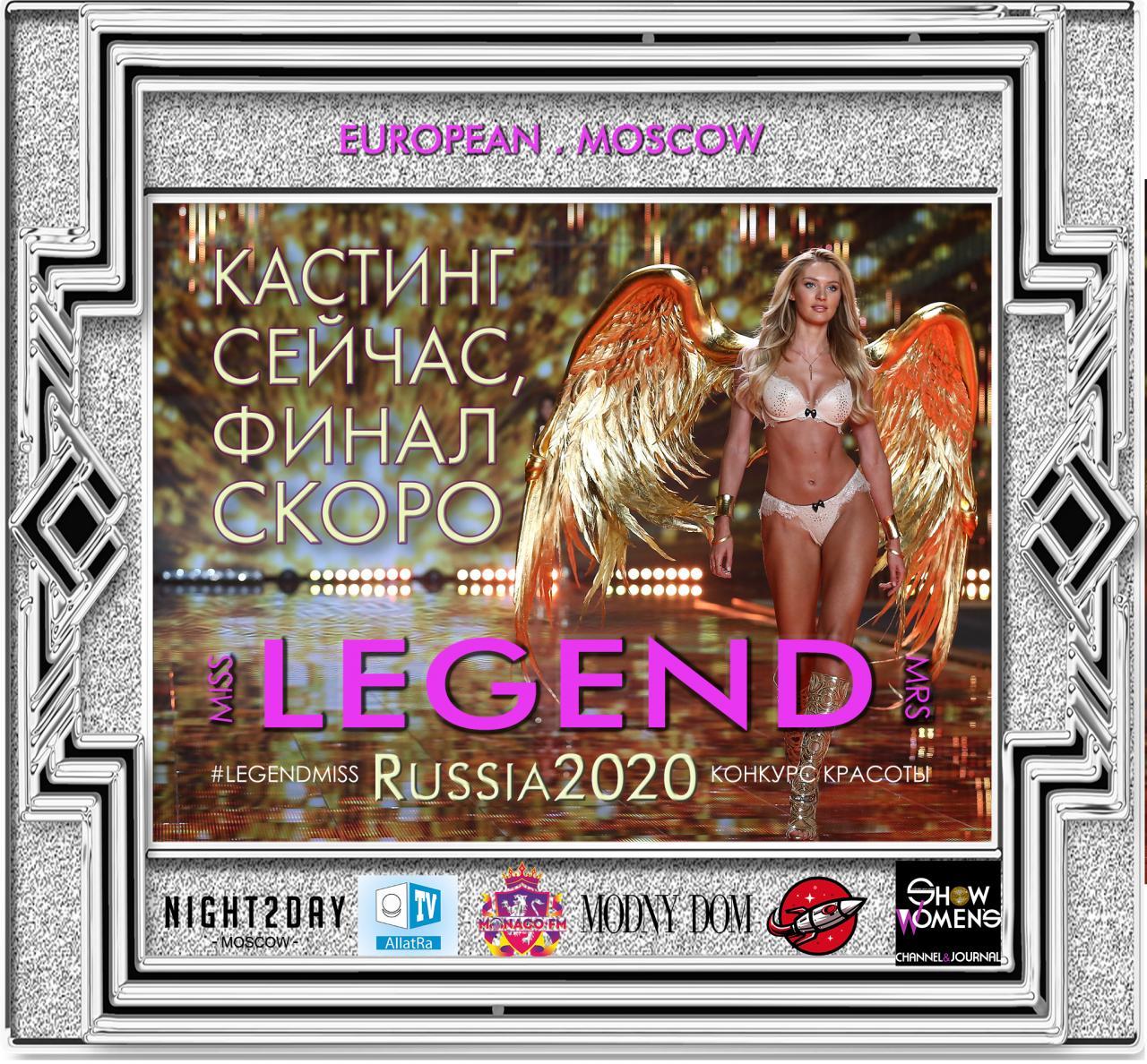 """Ищем девушек от 16-42 в шоу конкурс """"Legend"""""""