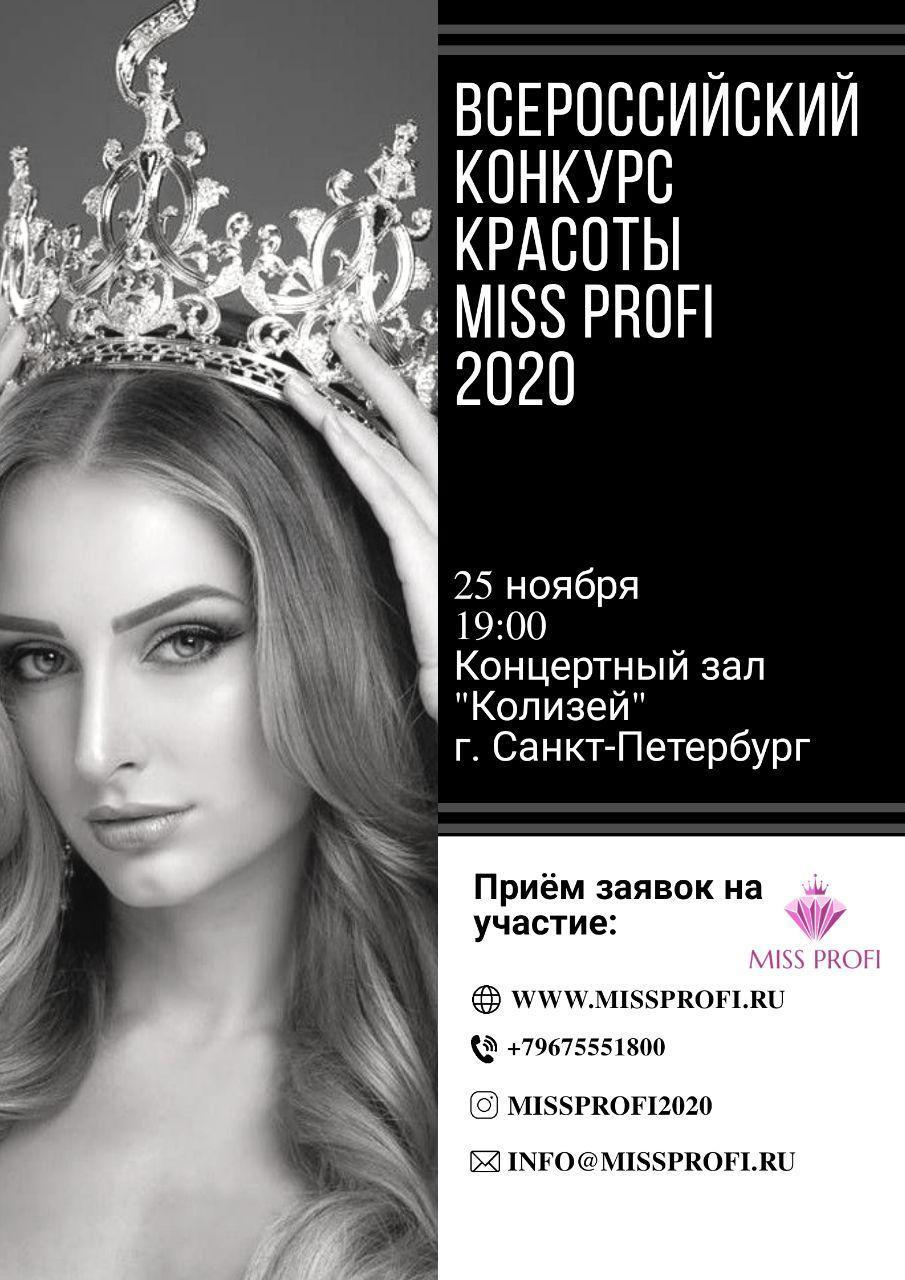 """ВСЕРОССИЙСКИЙ КОНКУРС КРАСОТЫ: """"MISS PROFI"""""""