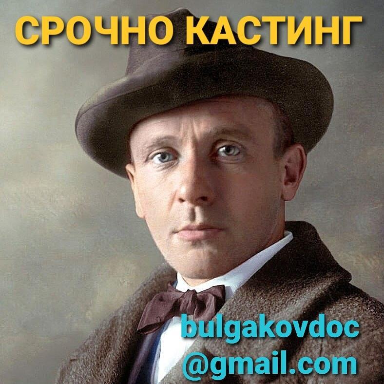 Кастинг на роль  Михаила Булгакова