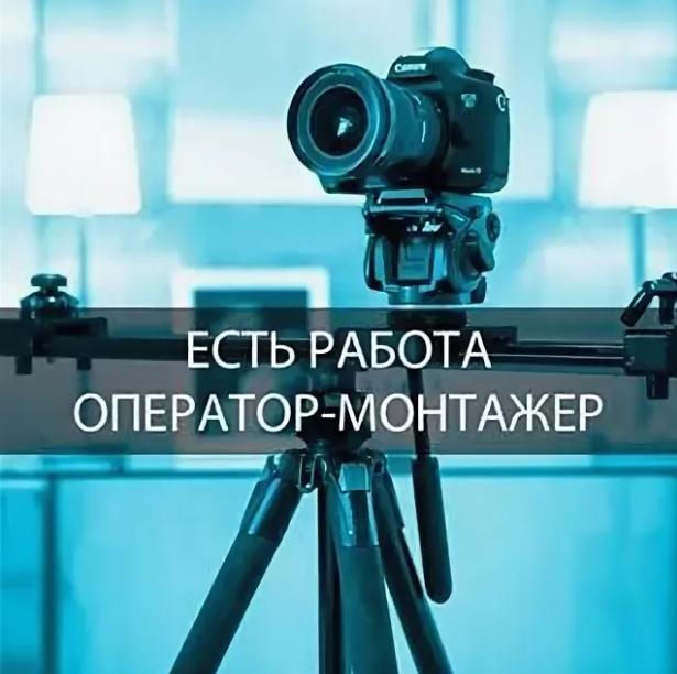 Компания Лаки Ли Проджект в поисках Оператора-монтажера