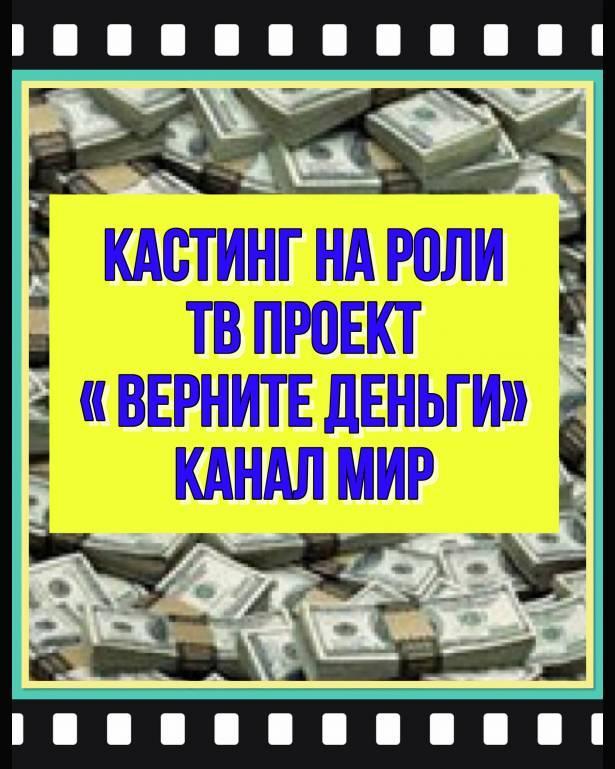 """Роли в телепроект """"Деньги верните""""  оплата от 2000 до 3000р"""