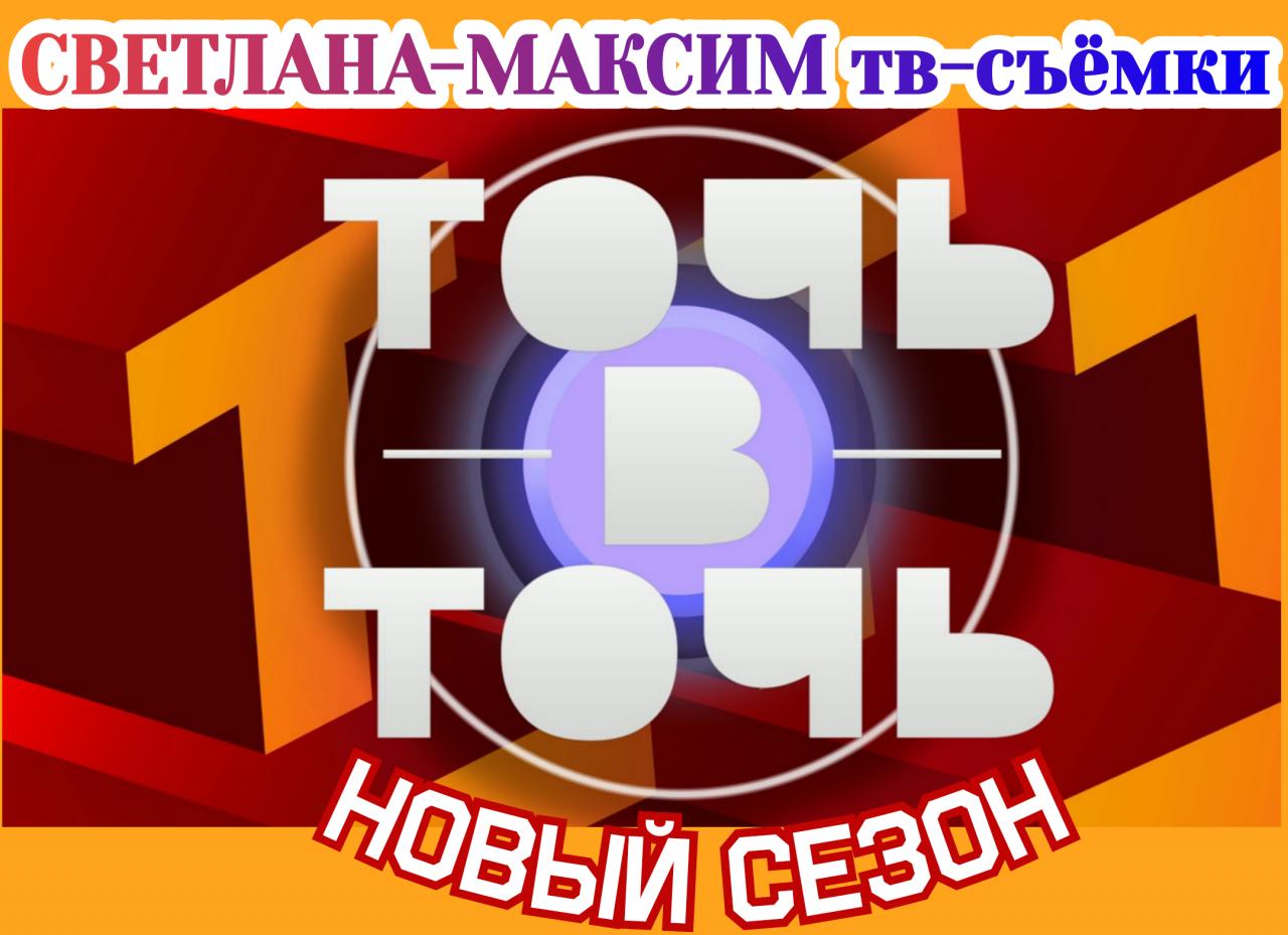 """4, 5, 6 декабря музыкальное шоу """"ТОЧЬ-В-ТОЧЬ""""."""