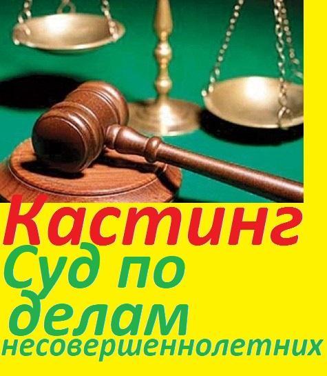 """Кастинг """"Суд по делам несовершеннолетних"""" с 11 по 19 декабря"""