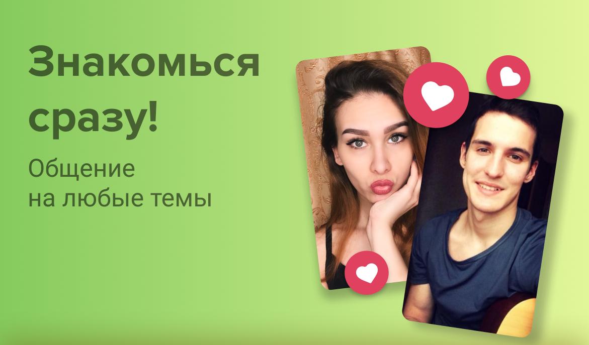 Рекламный ролик приложения для знакомств