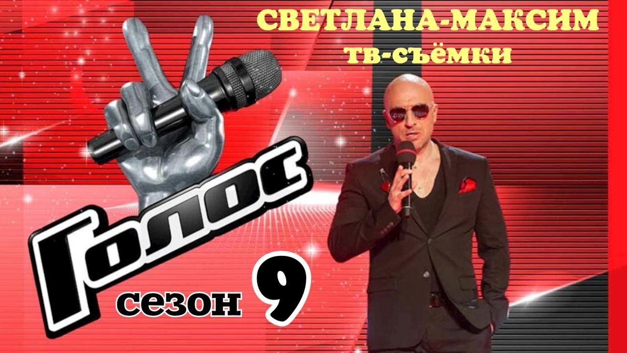 """25 декабря музыкальное супер-шоу """"ГОЛОС 9"""". Полуфинал. Прямой эфир."""