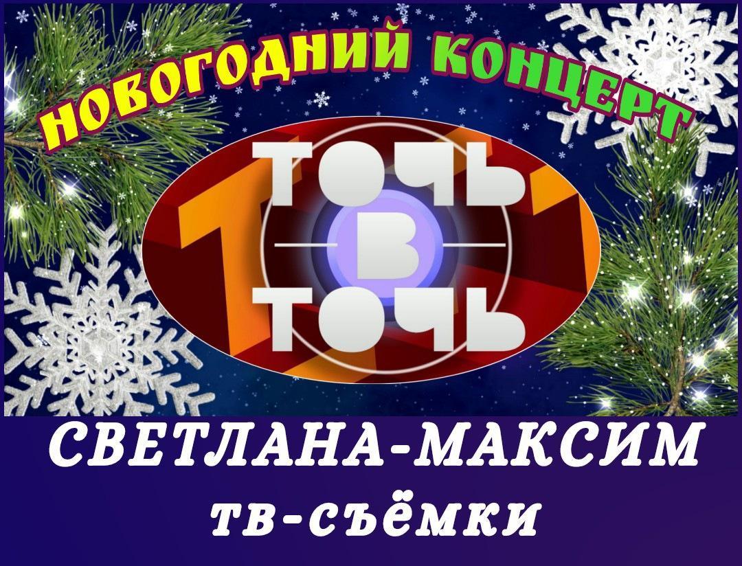 """28 декабря Новогоднее концертное шоу """"ТОЧЬ-В-ТОЧЬ""""."""