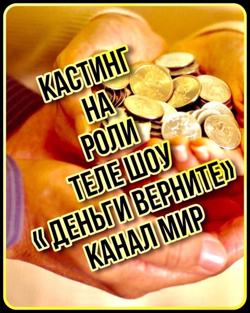"""Кастинг на роли популярное судебное шоу """"Деньги верните"""" - с 8 по 16 мая"""