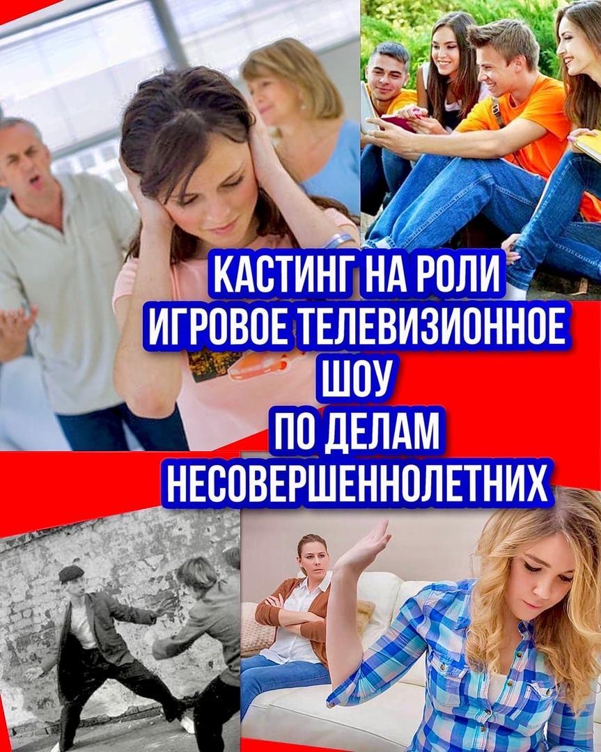 """Кастинг на роли телевизионный проект """"По делам несовершеннолетних"""" - с 12 по 19 мая"""