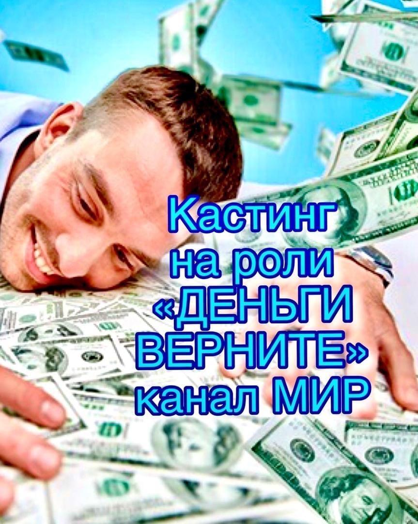 """Кастинг на роли популярный телевизионный проект  """"Деньги верните"""" - с 12 по 16 мая"""