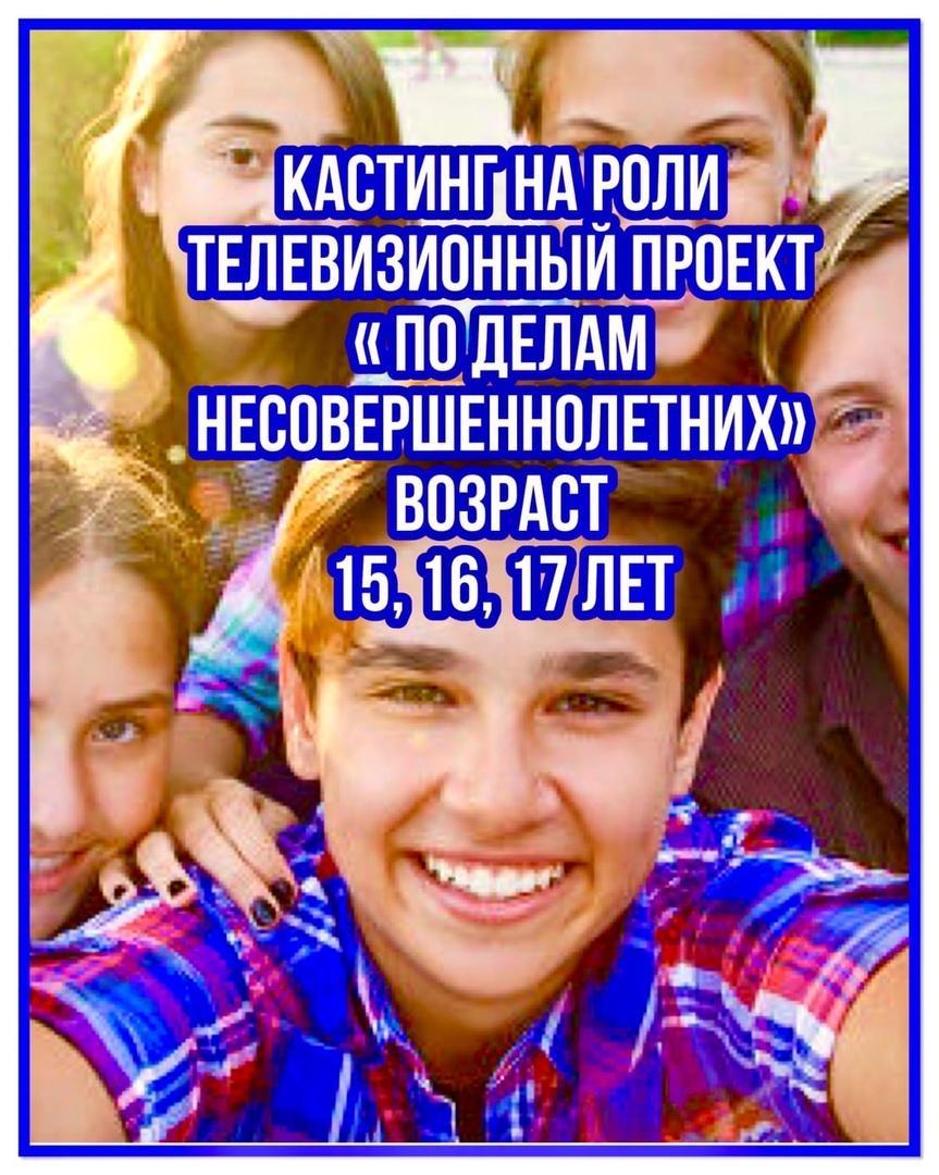 """Ищем подростков на роли. ТВ проект """"По делам несовершеннолетних"""", роли с текстом"""