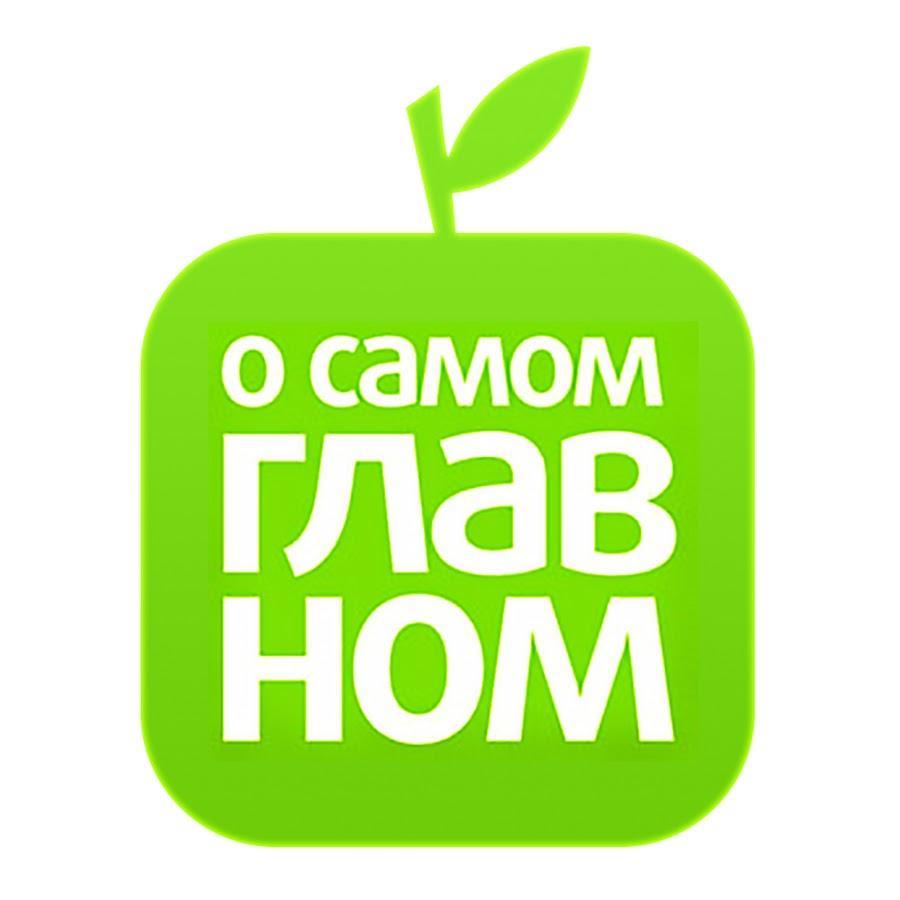 """Зрители на съемку популярного шоу """"О самом главном"""" - 31 мая"""