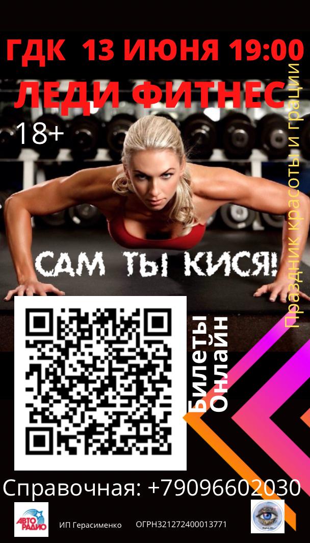 Внимание кастинг. Леди фитнес Хабаровск