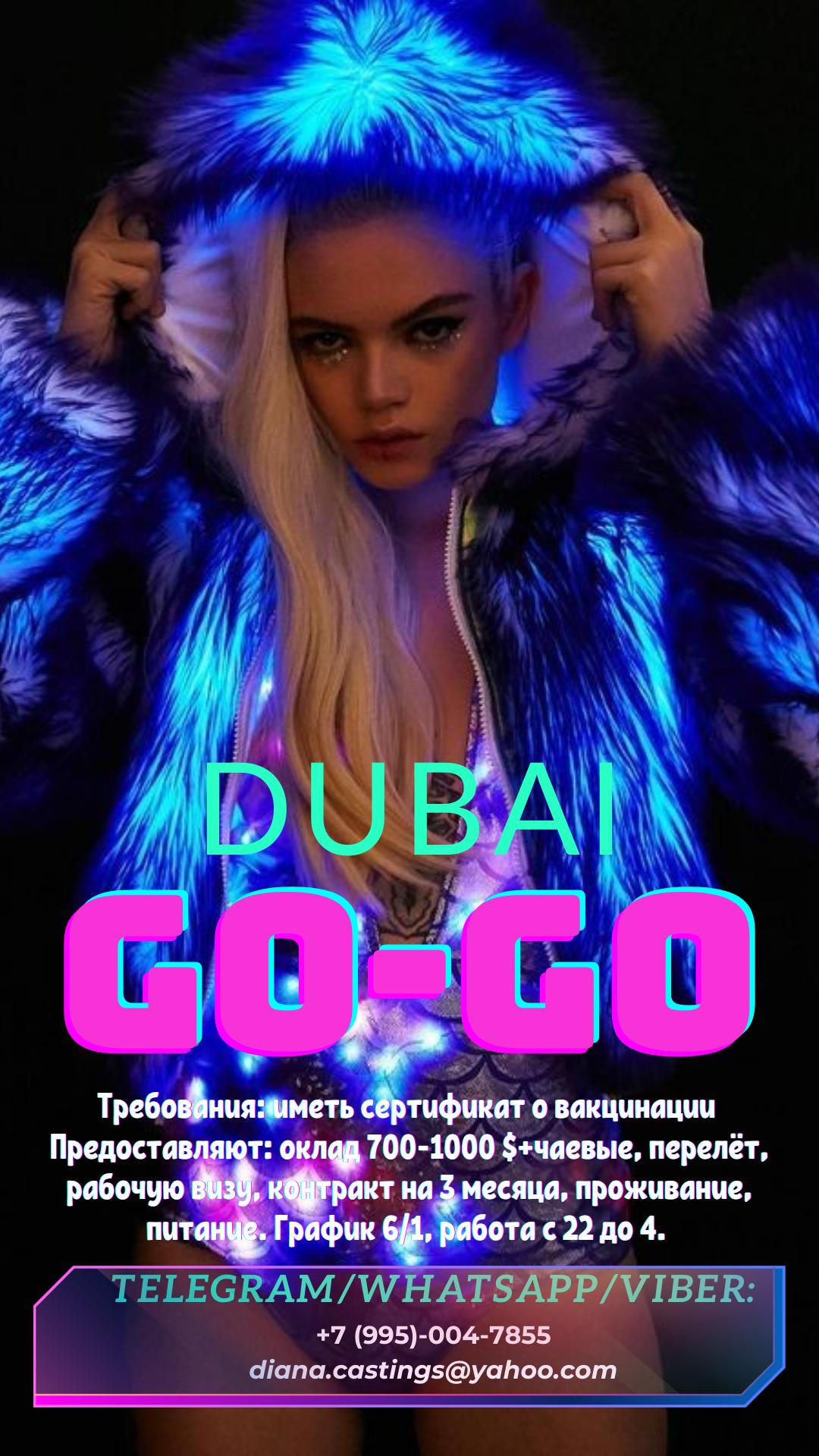 Go-go в Дубаи