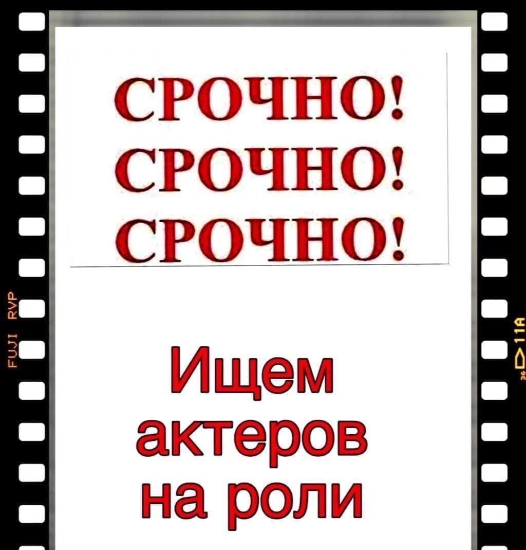 "Добор на роли - закрываем типажи. ТВ проект ""Битва за будущее"" - 18, 19, 20, 21, 22 июня"