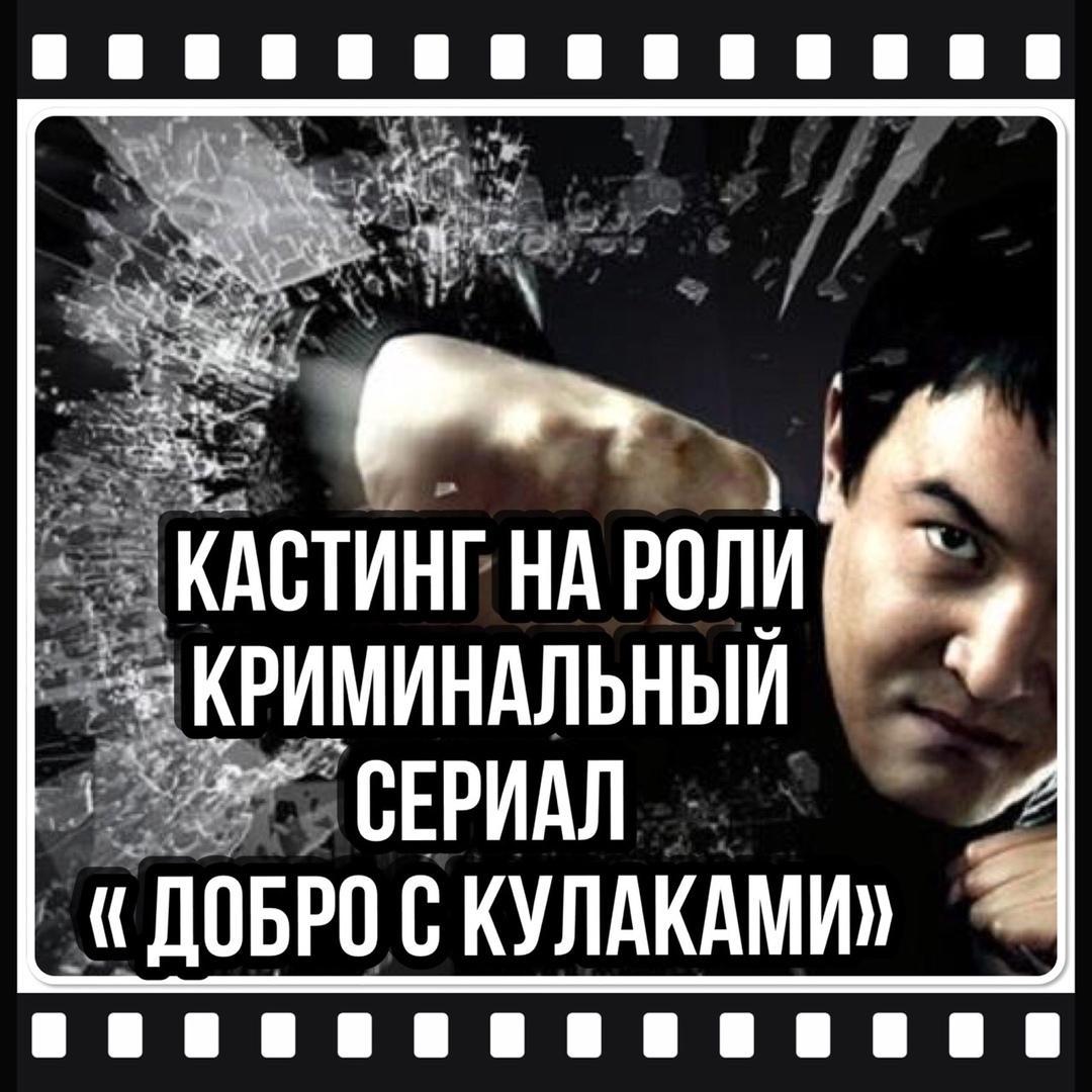 """Кастинг криминальный сериал """" Добро с кулаками"""" - 22, 23 июня"""