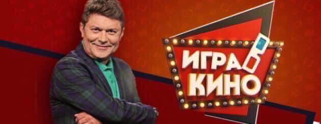 ❗Идёт набор в новый сезон супер телевикторины ИГРА В КИНО❗
