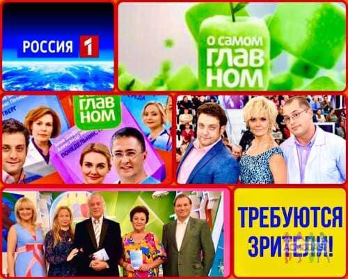 """Зрители на развлекательное шоу """"О самом главном"""" - 22 июля"""