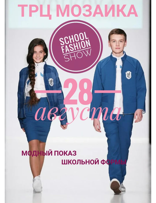 SCHOOL FASHION SHOW модный показ школьной формы от ведущих брендов