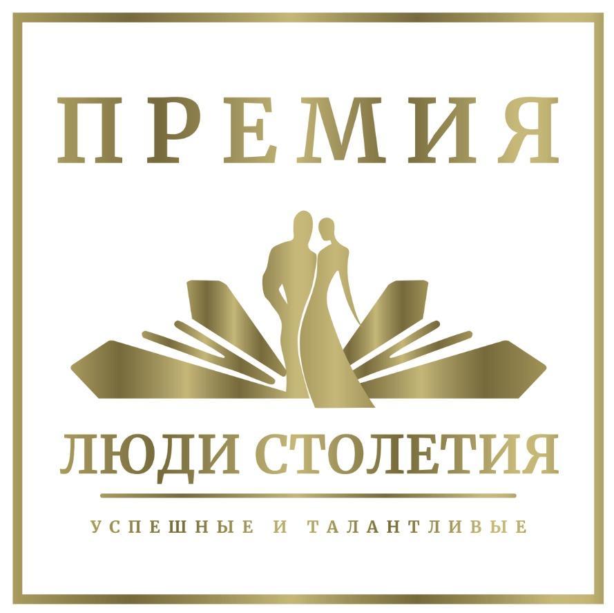 Ежегодная премия «Люди Столетия»