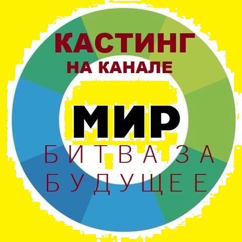 """С 25 по 29 сентября Роли в телепроект """"Битва за будущее"""""""