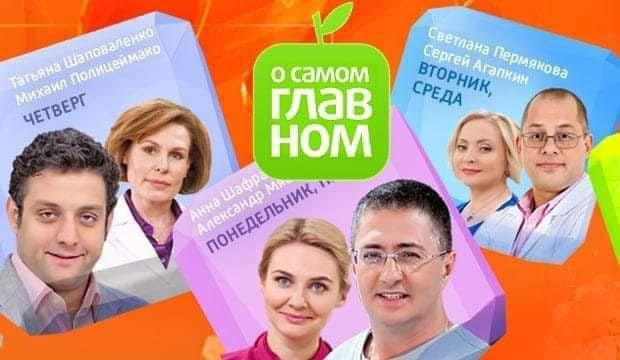 """18  сентября  приглашаем зрителей на шоу  """" О самом главном"""""""