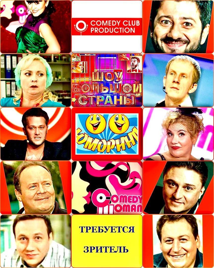 """28 сентября зрители от 16 до 60л на юмористическую концертную программу от Comedy Clab """" Шоу большой страны"""""""