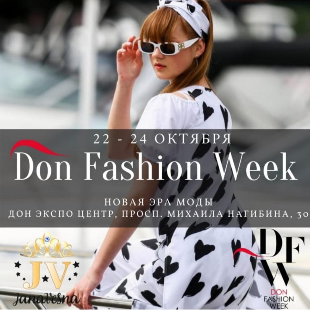 Неделя моды DON FASHION WEEK 23.10.21 Ростов-на-Дону