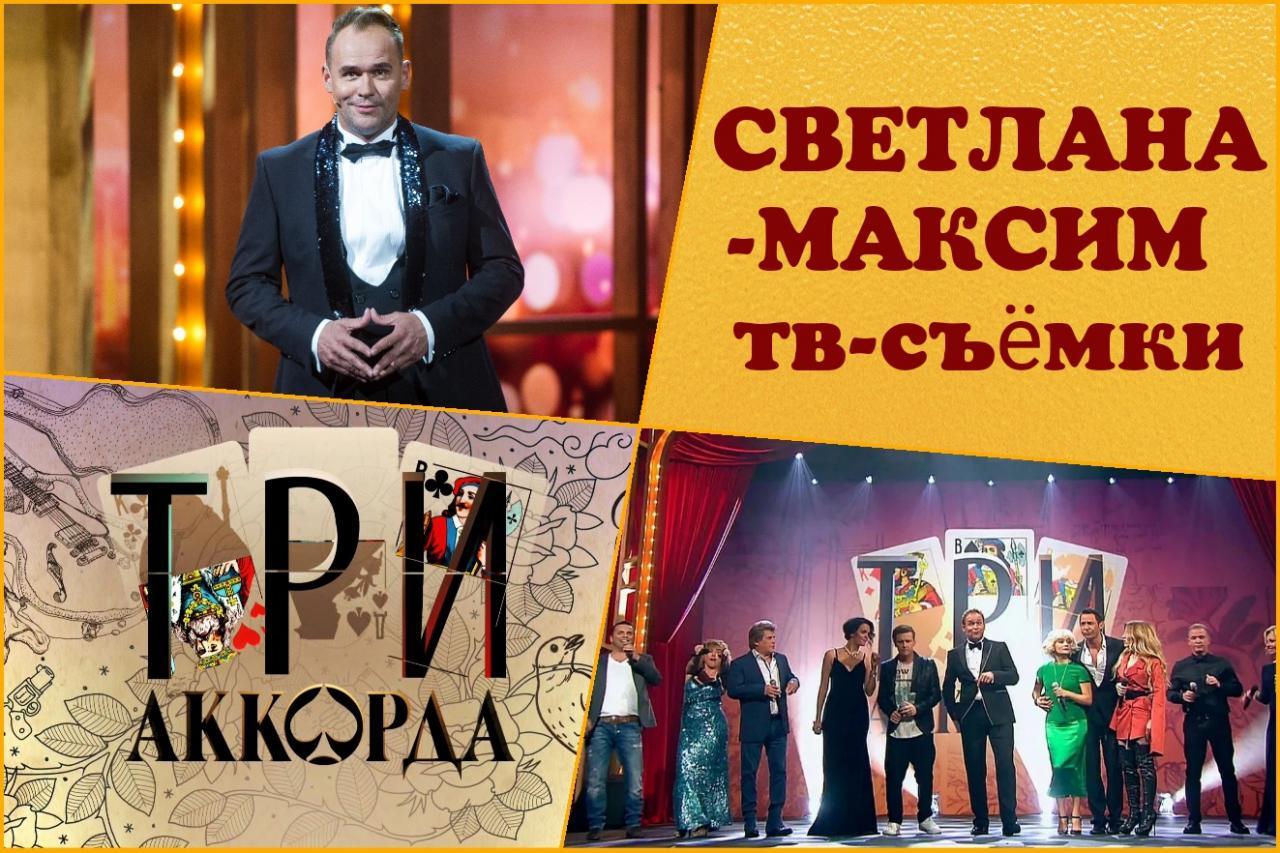 """16, 17 октября музыкальное шоу """"ТРИ АККОРДА"""". Изменения."""