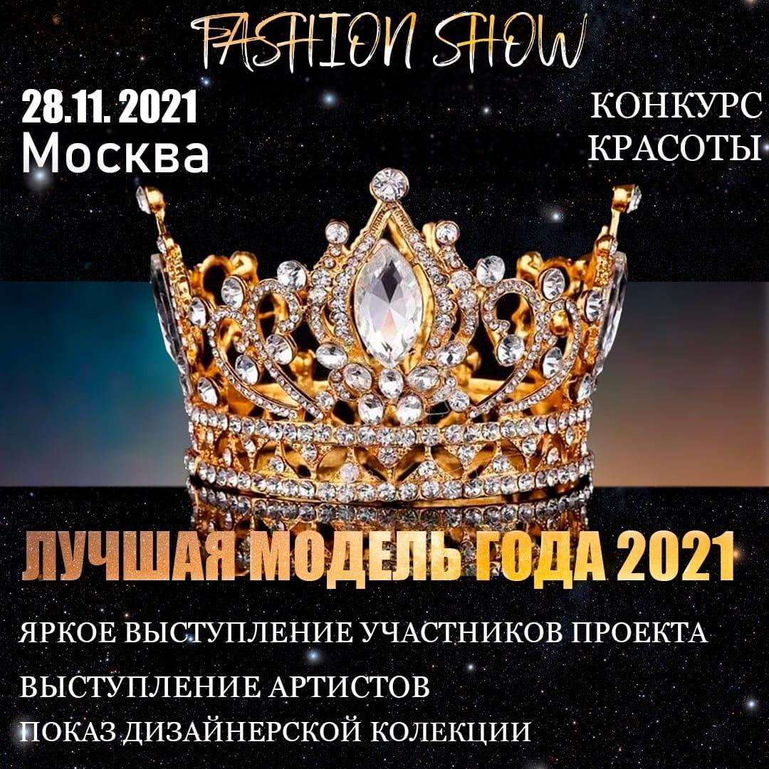"""Конкурс красоты. Fashion Show. """"ЛУЧШАЯ МОДЕЛЬ ГОДА -2021"""" 28.11.2021 г. Москва"""