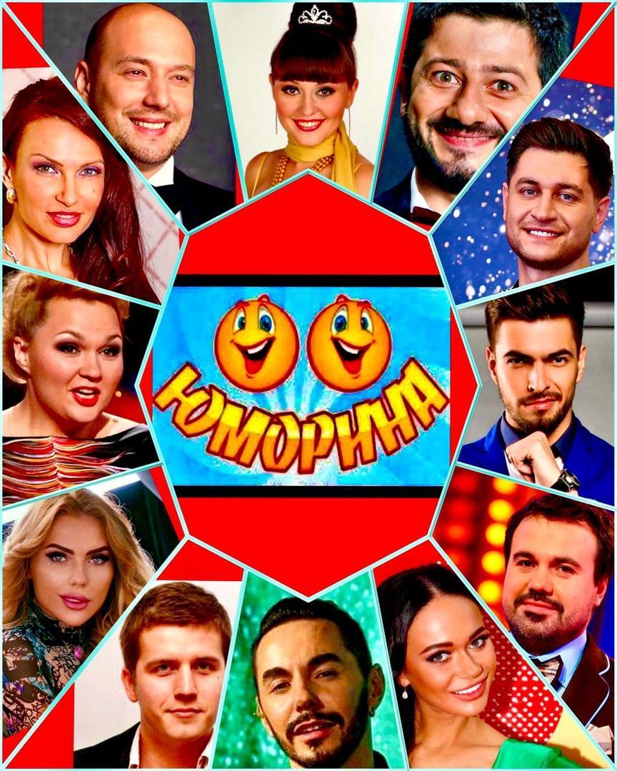 19 октября приглашаем зрителей на съёмку нового юмористического шоу