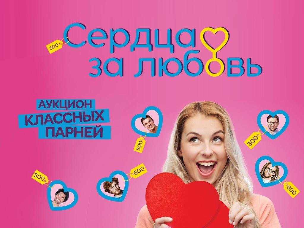 Шоу знакомств  «Сердца за любовь»