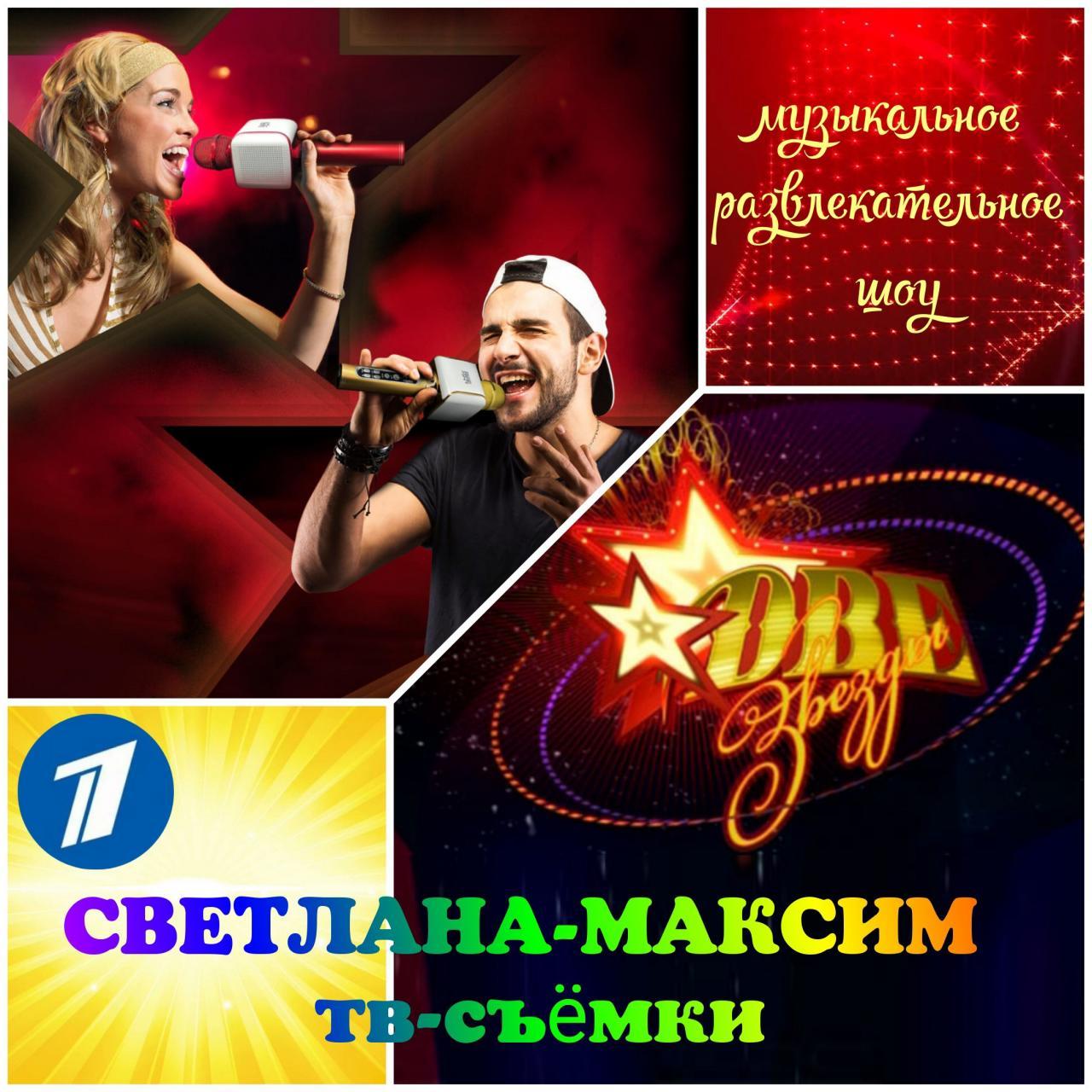 """27, 28, 29 октября музыкальное шоу """"ДВЕ ЗВЕЗДЫ""""."""