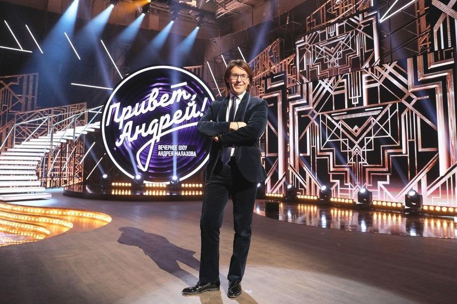 """29 октября. Вечернее шоу """"Привет, Андрей!"""" с Андреем Малаховым."""