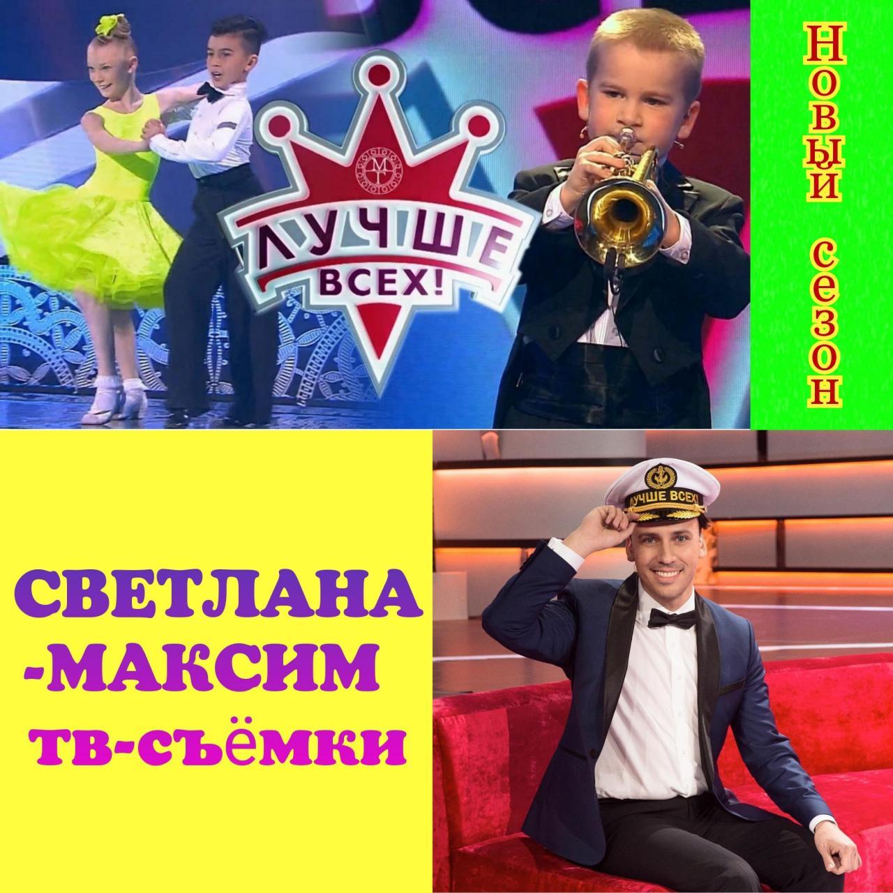 """30, 31 октября, 1, 2 ноября развлекательное шоу """"ЛУЧШЕ ВСЕХ""""."""